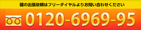 鍵の出張依頼 名古屋市緑区の鍵屋が出張!
