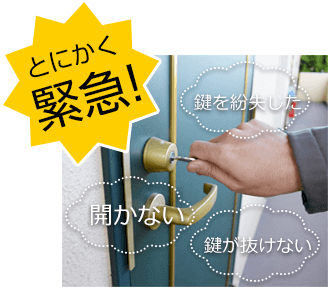 とにかく緊急の鍵開け・交換依頼も名古屋市緑区の鍵屋/鍵猿が出張対応